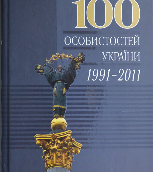 """100 specialties of Ukraine"""