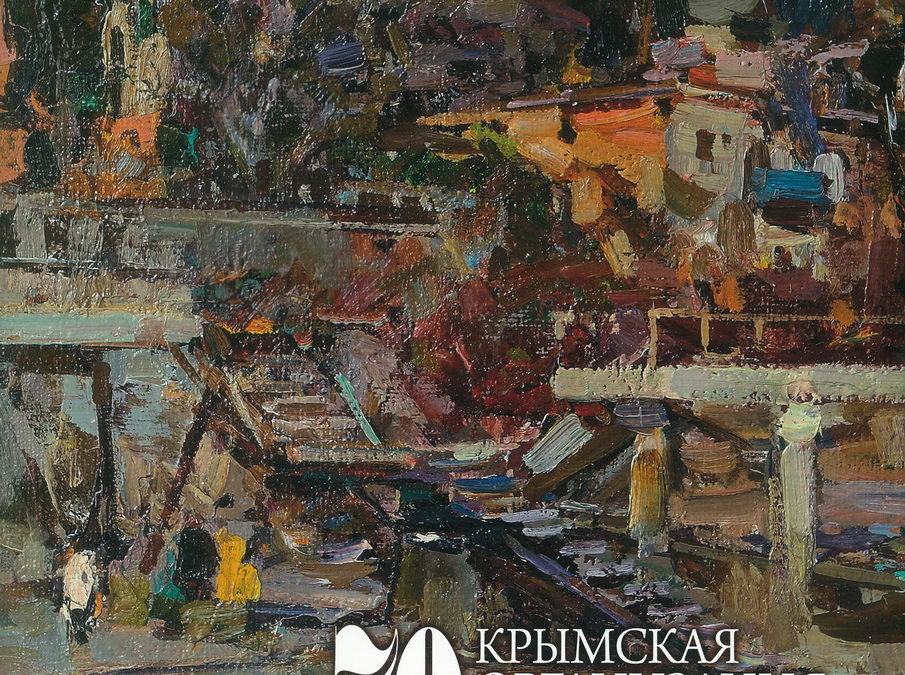 """Painters of Crimea"""
